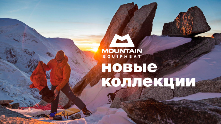 Новая коллекция MOUNTAIN EQUIPMENT
