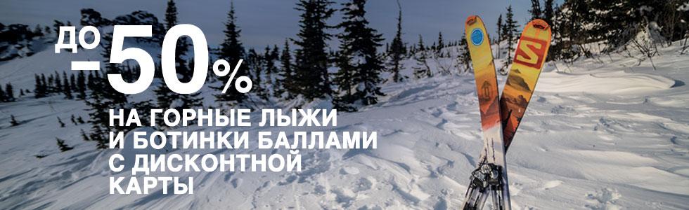В данном разделе интернет магазина decathlon. Ru вы можете найти полный ассортимент беговых лыж. У нас представлены классические беговые лыжи с насечками, гладкие классические лыжи, а так же лыжи для конькового хода. В магазинах декатлон, как и на сайте представлены беговые лыжи марок.