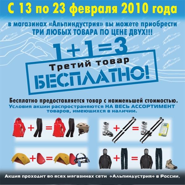 частная акция три пары по цене двух спб Ростов-на-Дону году