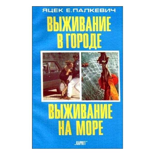 Книга Палкевич Я. Выживание в городе, выживание на море  - купить со скидкой