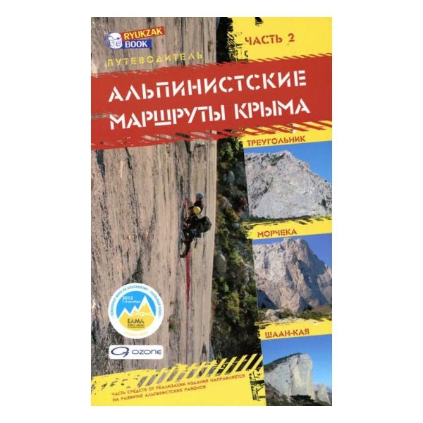 Купить Путеводитель Альпинистские маршруты Крыма ч.2