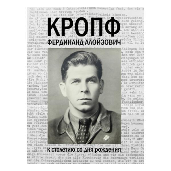 Купить Книга Мач Л. Кропф Фердинанд Алойзович. К 100-летию со дня рождения