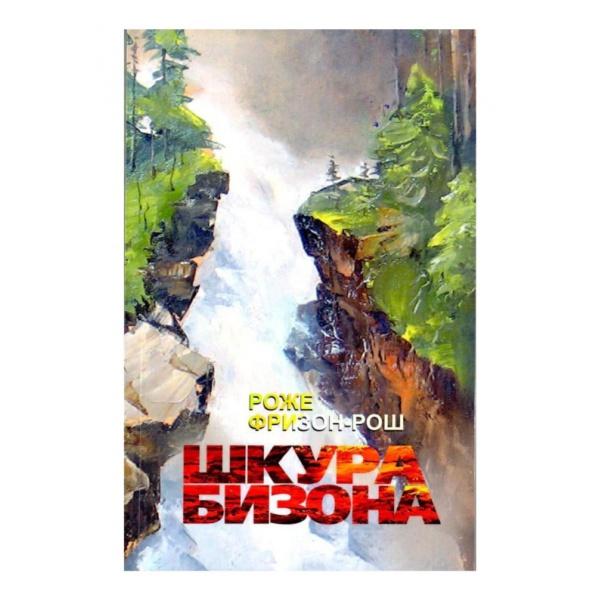Купить Книга Фризон-Рош Р. Шкура бизона. Безлюдная долина