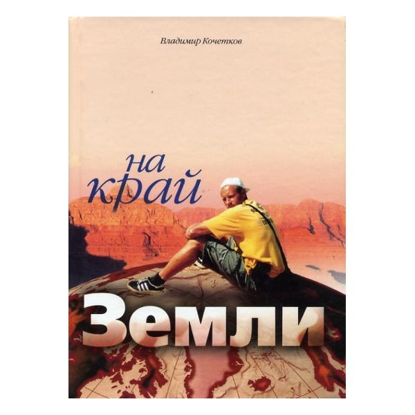 Купить Книга Кочетков В. На край земли