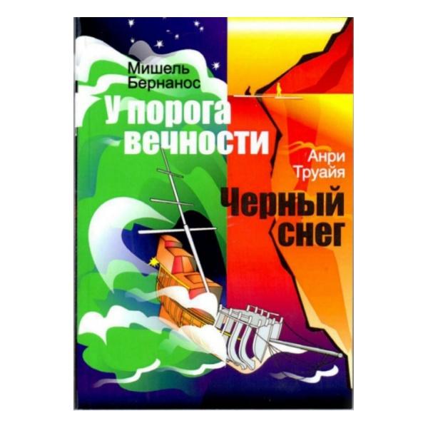 Купить Книга Бернанос М., Труайя А. У порога вечности. Черный снег