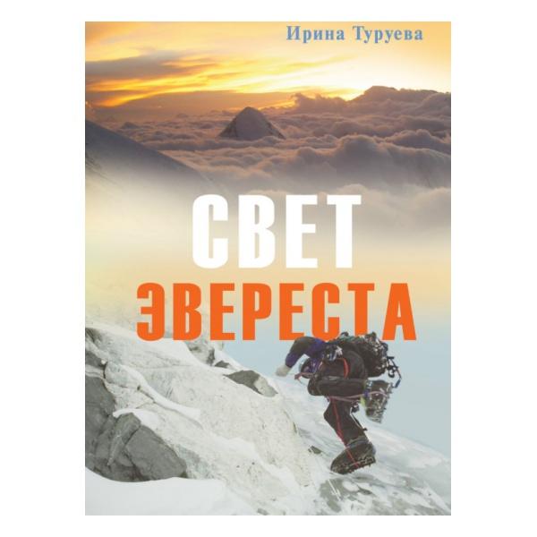 Купить Книга Туруева И. Свет Эвереста