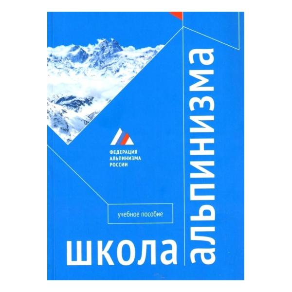 Купить Книга Аленцев И., Брык Р. и пр. Школа альпинизма. Учебное пособие