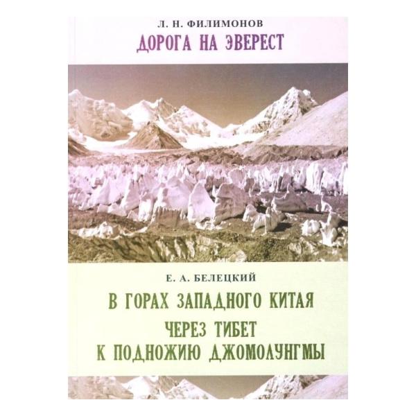 Купить Книга Филимонов Л., Белецкий Е. Дорога на Эверест. В горах Западного Китая через Тибет