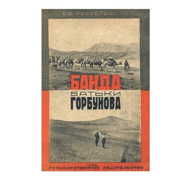 Купить Книга Россельс Е. Банда батьки Горбунова