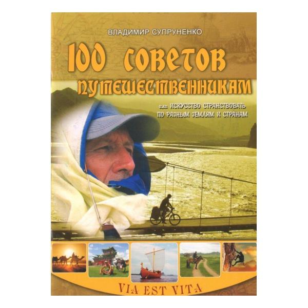 Купить Путеводитель Супруненко В. 100 советов путешественникам или искусство странствовать по странам