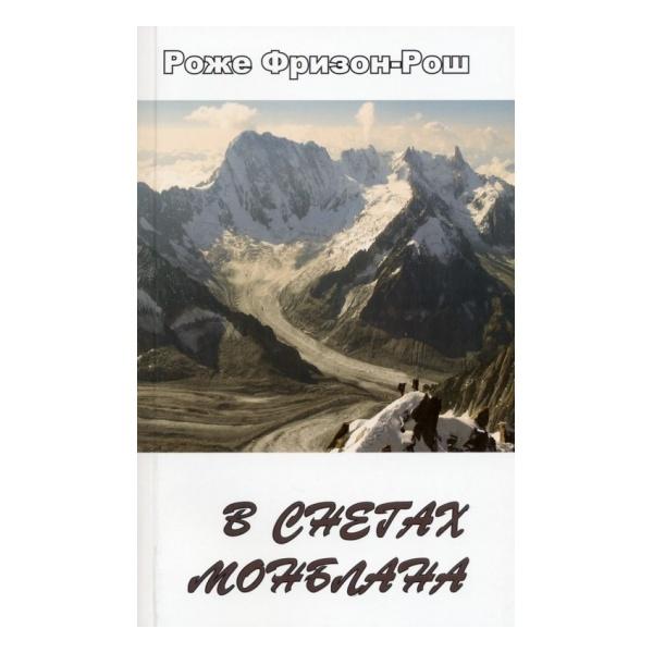 Купить Книга Фризон-Рош Р. В снегах Монблана. Притяжение вершин. Возвращение в горы 2
