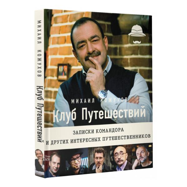 Купить Книга Кожухов М. Клуб путешествий с автографом автора