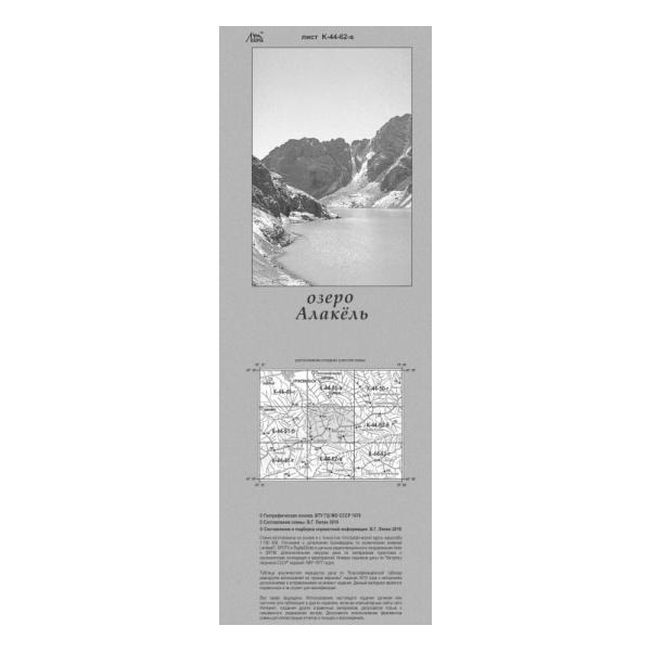 Купить Озеро Алакель - K-44-62-a схема (карта) взаимного расположение вершин и перевалов Средней Азии