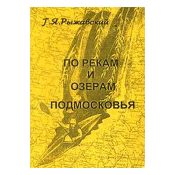 Купить Путеводитель Рыжавский Г. По рекам и озерам Подмосковья 1-е изд.