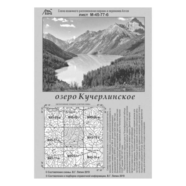 Купить Озеро Кучерлинское - М-45-77-б схема (карта) взаимного расположение вершин и перевалов Алтая