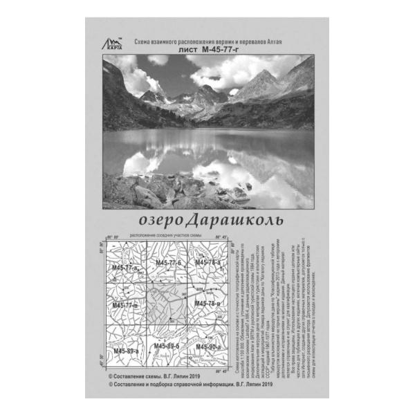 Купить Озеро Дарашколь - М-45-77-г схема (карта) взаимного расположение вершин и перевалов Алтая