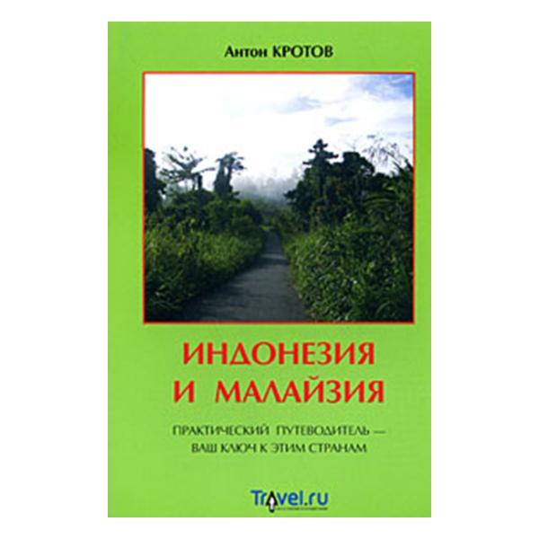 Купить Путеводитель Кротов А. Индонезия и Малайзия