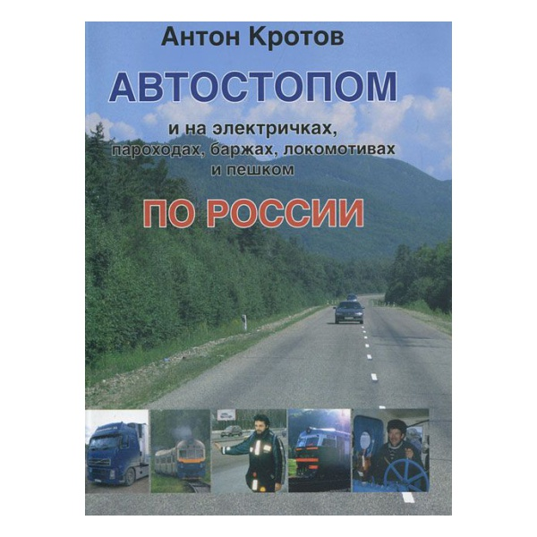 Купить Путеводитель Кротов А. Автостопом и на электричках,пароходах,баржах,локомотивах пешком по России