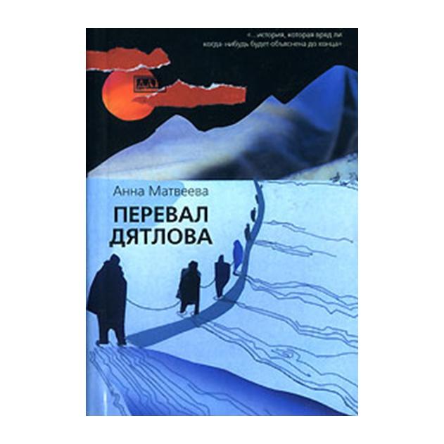 Купить Книга Матвеева А. Перевал Дятлова
