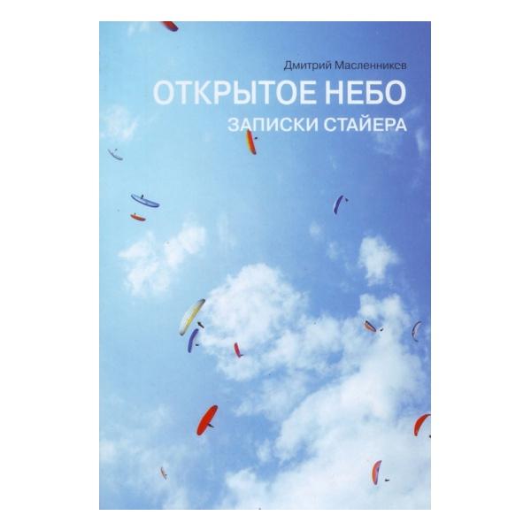 Купить Книга Масленников Д. Открытое Небо. Записки Стайера