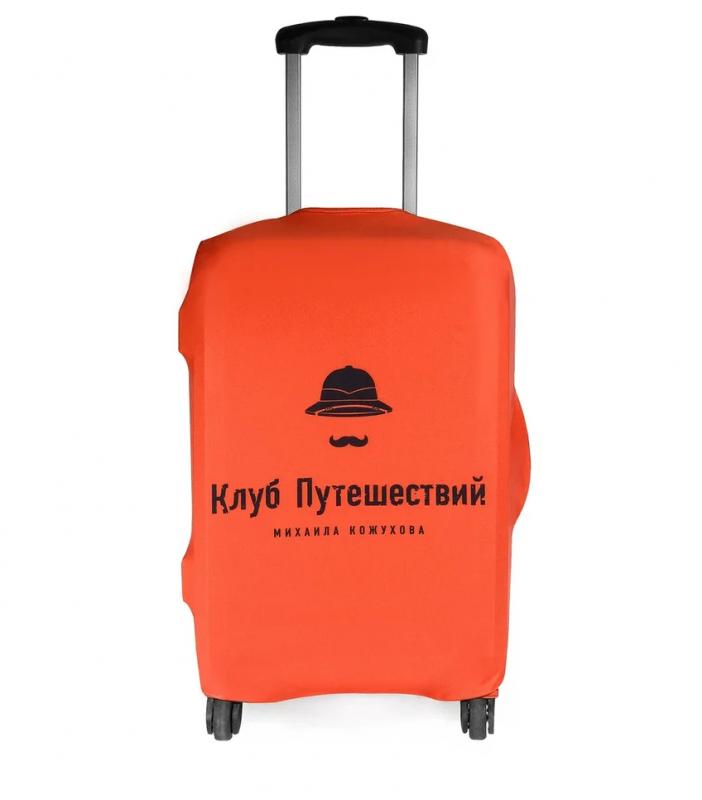 Купить Чехол для чемодана с логотипом «Клуб путешествий Михаила Кожухова»