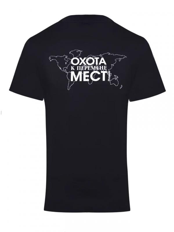 Купить Футболка с цитатой А.С.Пушкина и логотипом «Клуб путешествий Михаила Кожухова»