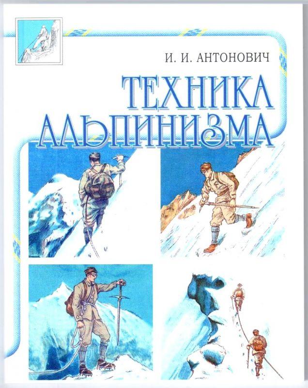 Купить Книга Антонович И. Техника альпинизма