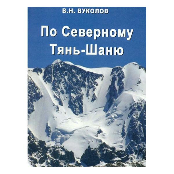 Купить Книга Вуколов В. По Северному Тянь-Шаню