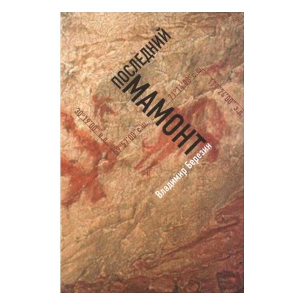 Купить Книга Березин В. Последний мамонт