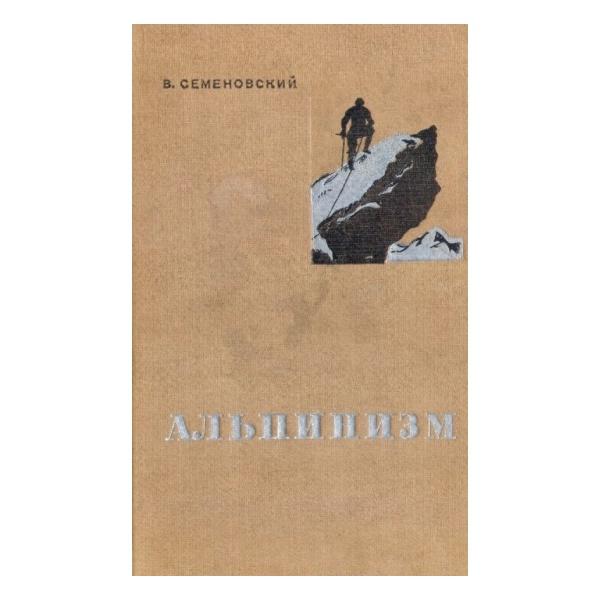 Купить Книга Семеновский В. Альпинизм