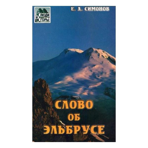 Купить Книга Симонов Е. Слово об Эльбрусе