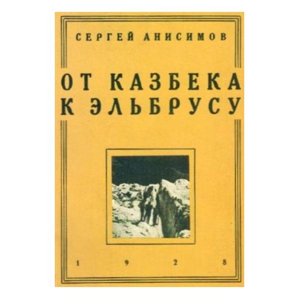 Купить Книга Анисимов С. От Казбека к Эльбрусу