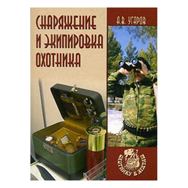 Книга Угарова А. Снаряжение и экипировка охотника  - купить со скидкой