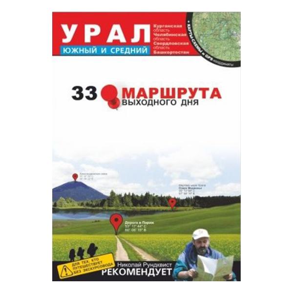 Купить Путеводитель 33 маршрута выходного дня. Урал, южный и средний + карты-схемы GPS-координаты