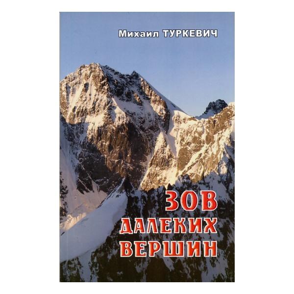 Книга Туркевич М. Зов далеких вершин  - купить со скидкой