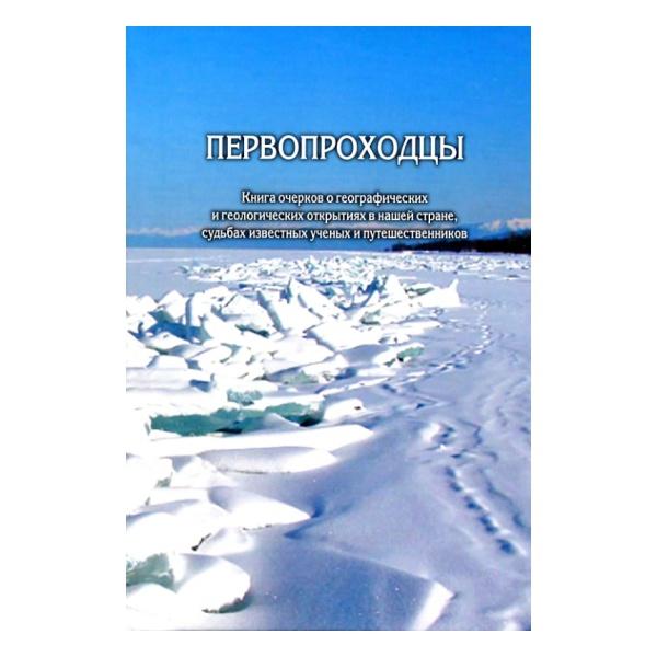 Книга Ципоруха М. Первопроходцы. Очерки о географических и геологических открытиях в нашей стране  - купить со скидкой