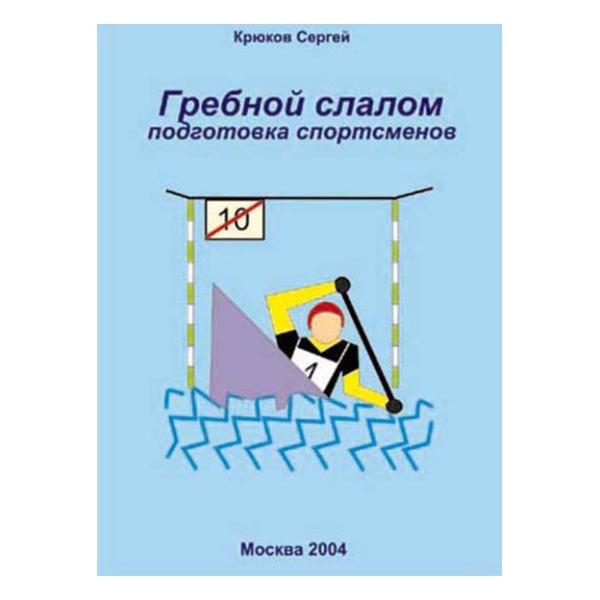 Купить Книга Крюков В. Гребной слалом, подготовка спортсменов