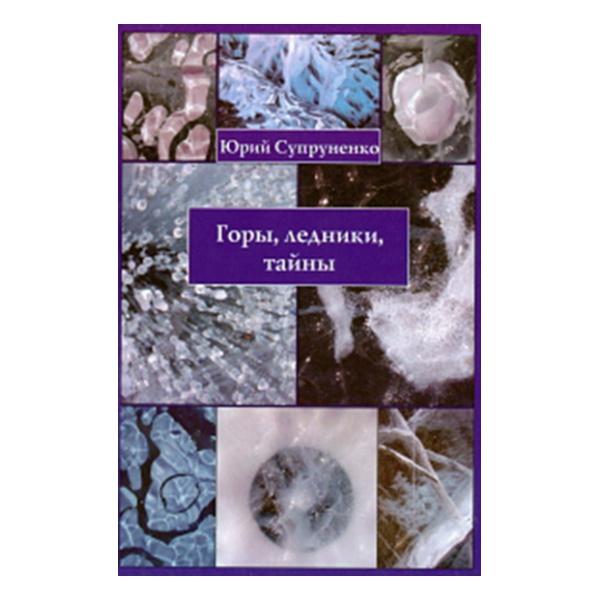 Купить Книга Супруненко Ю. Горы, ледники, тайны. Занимательная гляциология