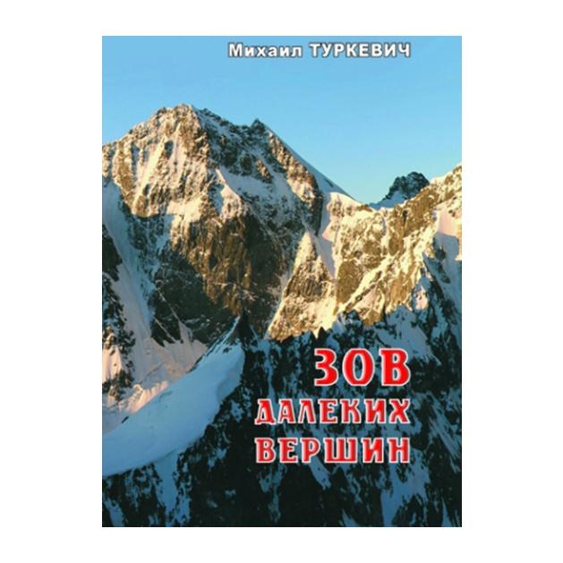Купить Книга Туркевич М. Зов далеких вершин