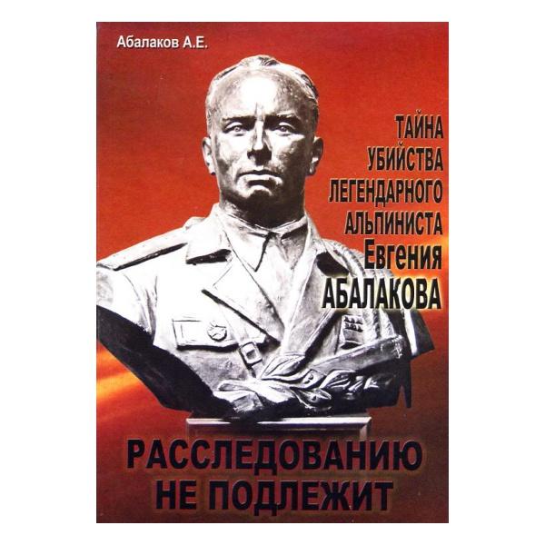 Купить Книга Абалаков А. Тайна убийства легендарного альпиниста Евгения Абалакова