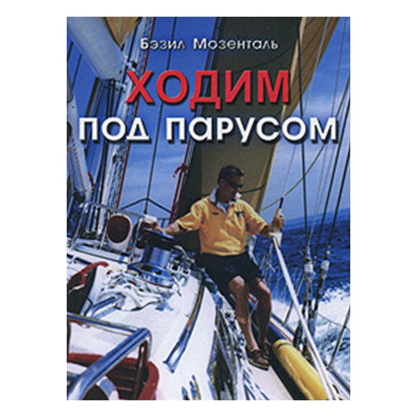 Купить Книга Мозенталь Б. Ходим под парусом