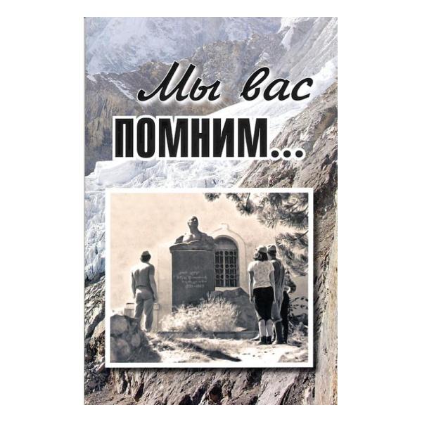 Купить Книга Шатаев В. Мы вас помним...