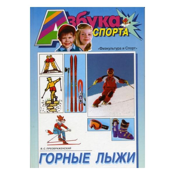 Купить Книга Преображенский В. Горные лыжи