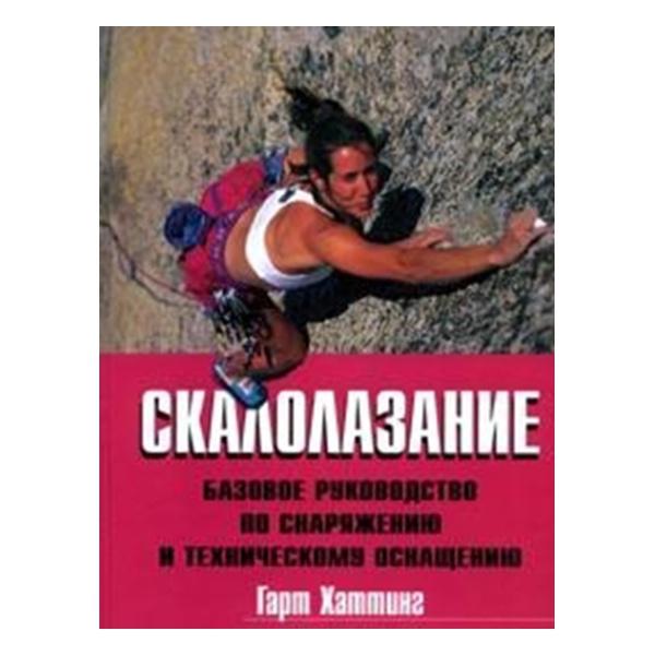 Купить Книга Хаттинг Г. Скалолазание. Базовое руководство по снаряжению и техническому оснащению