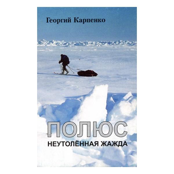Купить Книга Карпенко Г. Полюс. Неутоленная жажда