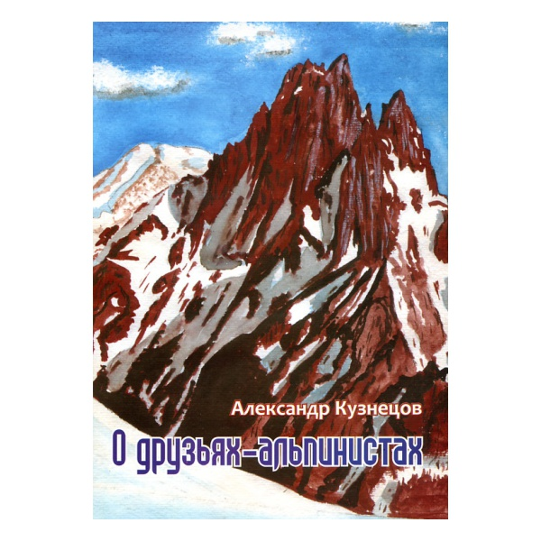 Купить Книга Кузнецов А. О друзьях - альпинистах