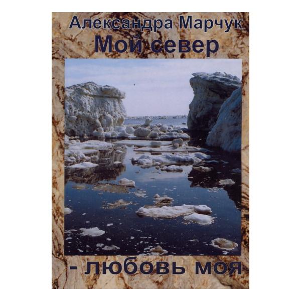 Купить Книга Марчук А. Мой Север - любовь моя
