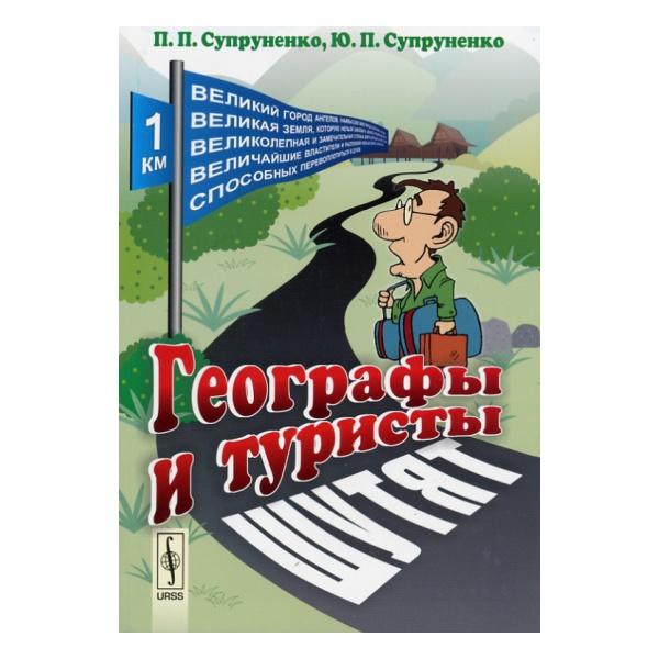 Купить Книга Супруненко П., Ю. Географы и туристы шутят