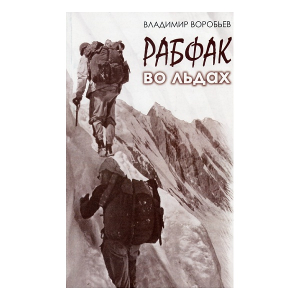 Купить Книга Воробьев В. Рабфак во льдах