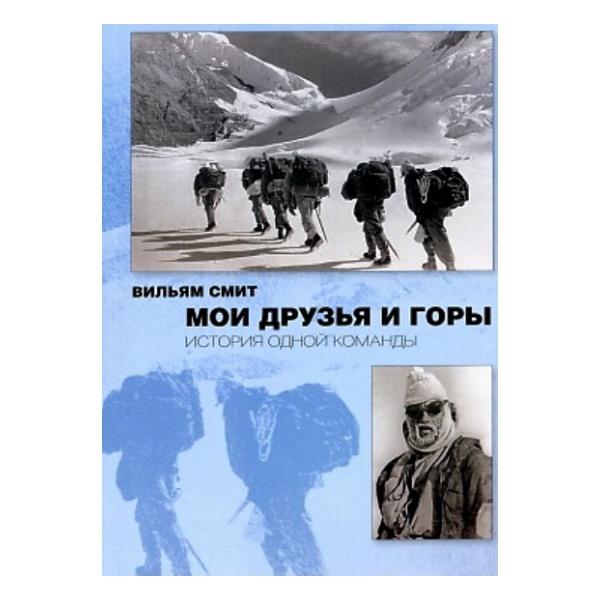 Купить Книга Смит В. Мои друзья и горы. История одной команды
